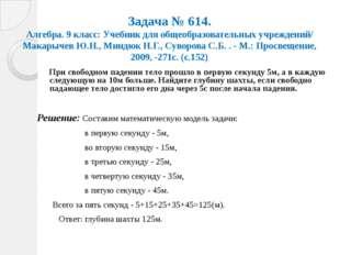 Задача № 614. Алгебра. 9 класс: Учебник для общеобразовательных учреждений/ М