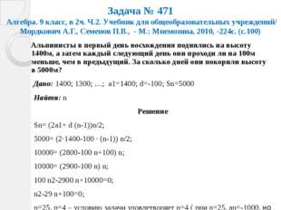 Задача № 471 Алгебра. 9 класс, в 2ч. Ч.2. Учебник для общеобразовательных учр