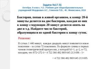 Задача №17.51 Алгебра. 9 класс, Ч.2. Учебник для общеобразовательных учрежден