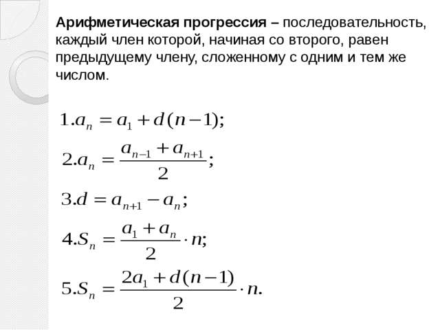 Арифметическая прогрессия – последовательность, каждый член которой, начиная...