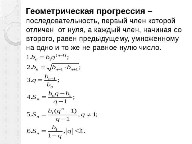 Геометрическая прогрессия –последовательность, первый член которой отличен от...