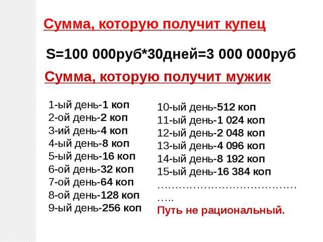 Сумма, которую получит купец S=100 000руб*30дней=3 000 000руб Сумма, которую...
