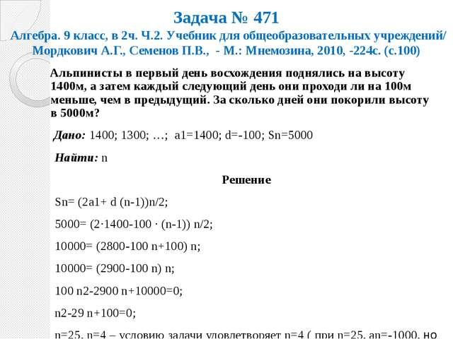 Задача № 471 Алгебра. 9 класс, в 2ч. Ч.2. Учебник для общеобразовательных учр...