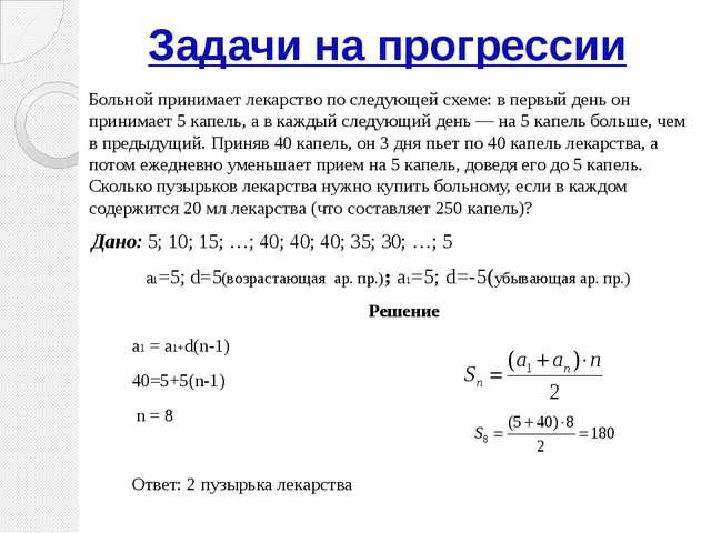 Арифметическая и геометрическая прогрессия задачи с решениями решение задач по грошам и кредитам