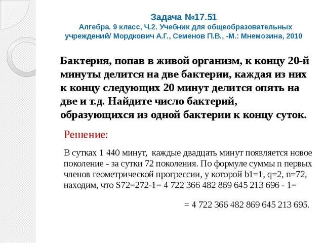 Задача №17.51 Алгебра. 9 класс, Ч.2. Учебник для общеобразовательных учрежден...