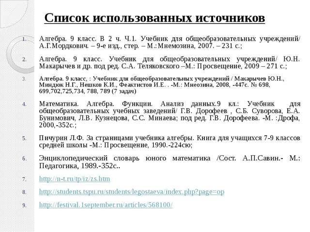 Список использованных источников Алгебра. 9 класс. В 2 ч. Ч.1. Учебник для об...