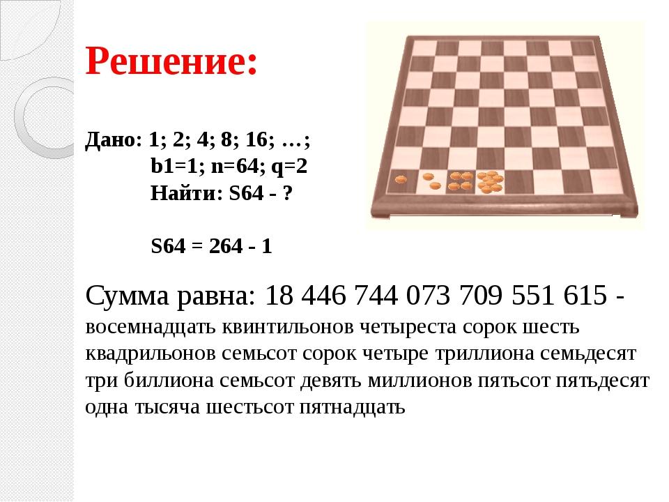 Решение: Дано: 1; 2; 4; 8; 16; …; b1=1; n=64; q=2 Найти: S64 - ? S64 = 264 -...