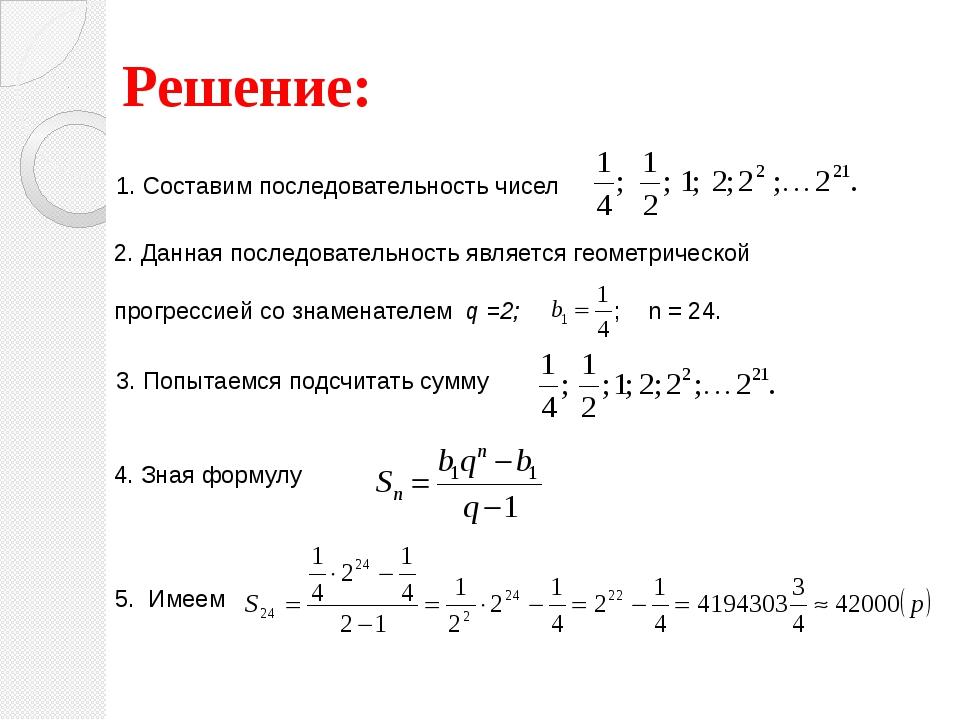 Решение: 1. Составим последовательность чисел 2. Данная последовательность я...