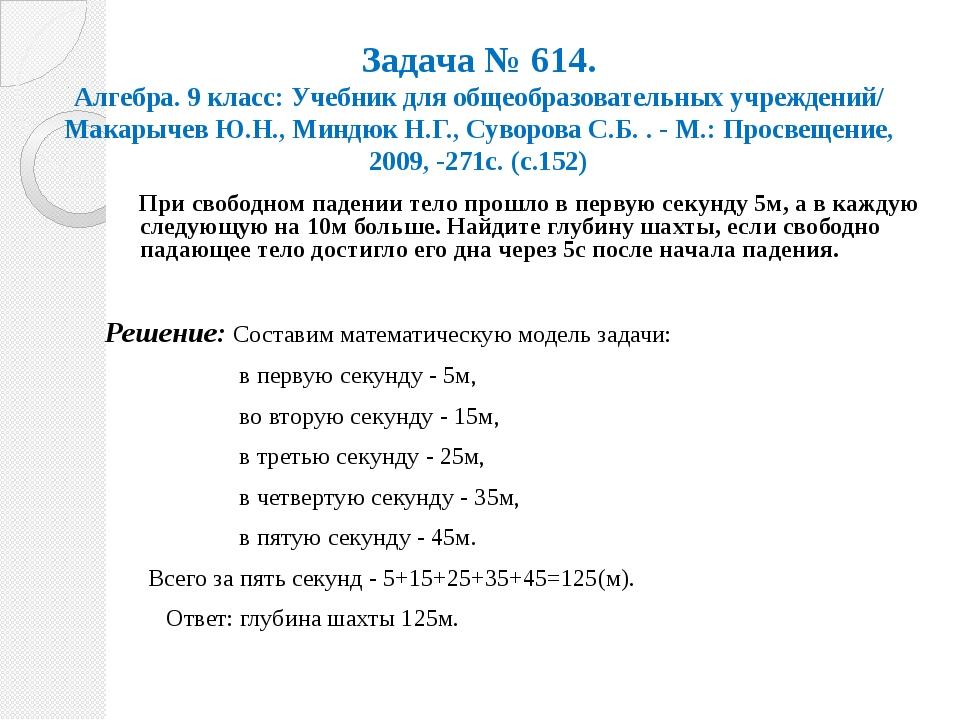 Задача № 614. Алгебра. 9 класс: Учебник для общеобразовательных учреждений/ М...
