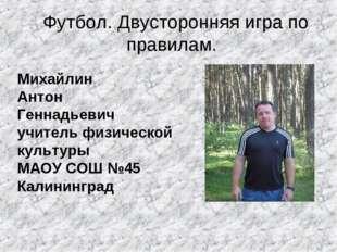 Михайлин Антон Геннадьевич учитель физической культуры МАОУ СОШ №45 Калинингр