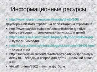 Информационные ресурсы http://www.fc-ural.ru/main/multimedia/photo/266/ - Дву