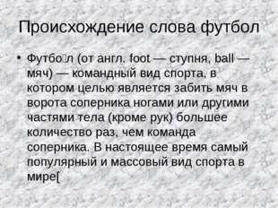 Происхождение слова футбол Футбо́л (от англ. foot — ступня, ball — мяч) — ком