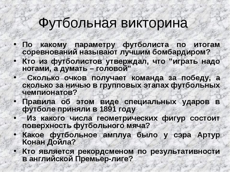 Футбольная викторина По какому параметру футболиста по итогам соревнований на...