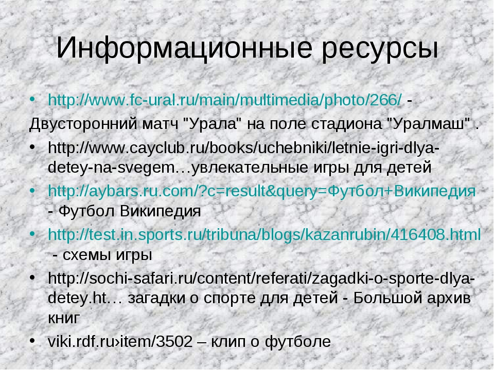 Информационные ресурсы http://www.fc-ural.ru/main/multimedia/photo/266/ - Дву...
