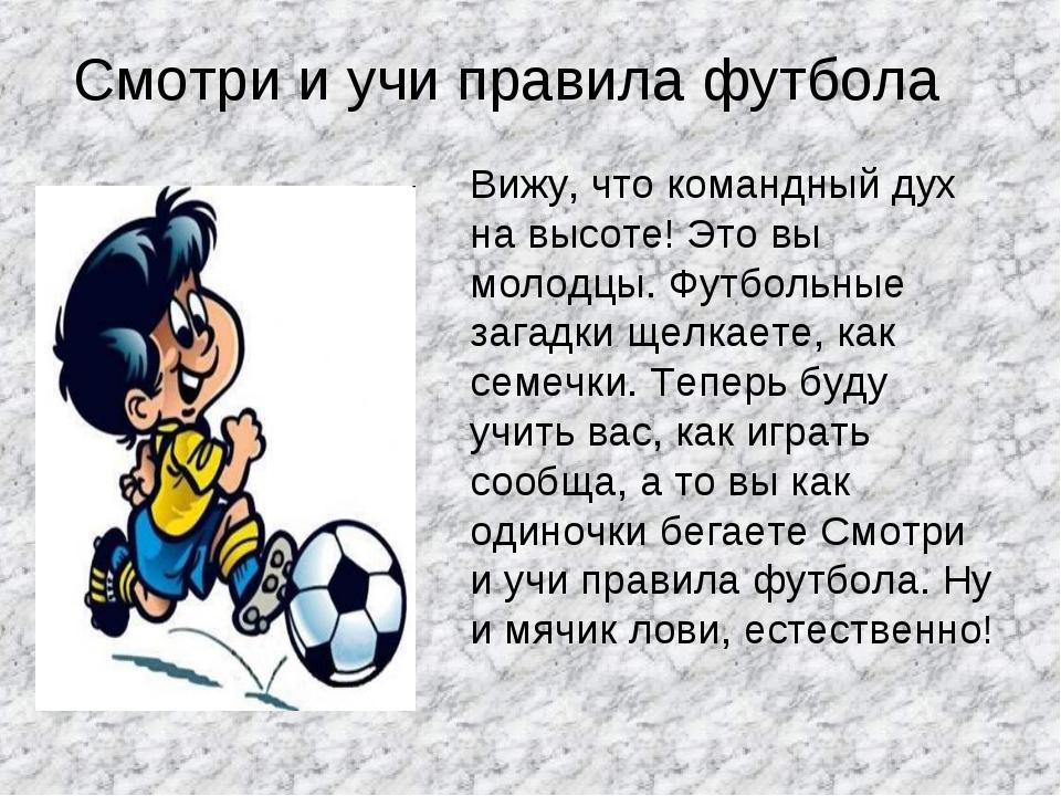 стихи про футбол короткие прикольные фортуна повернулась тебе