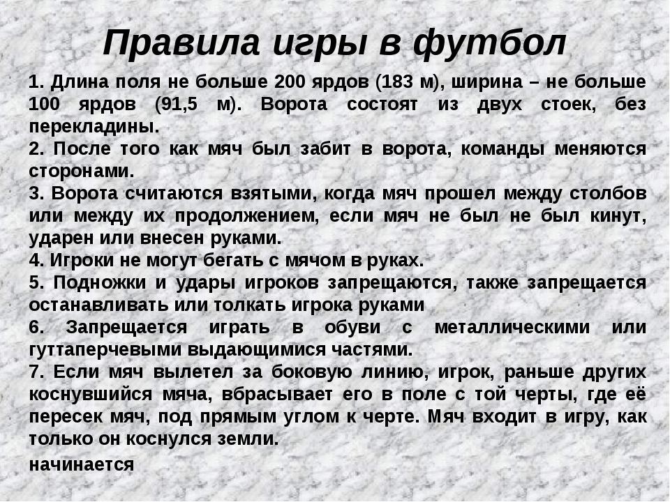 Правила игры в футбол 1. Длина поля не больше 200 ярдов (183 м), ширина – не...