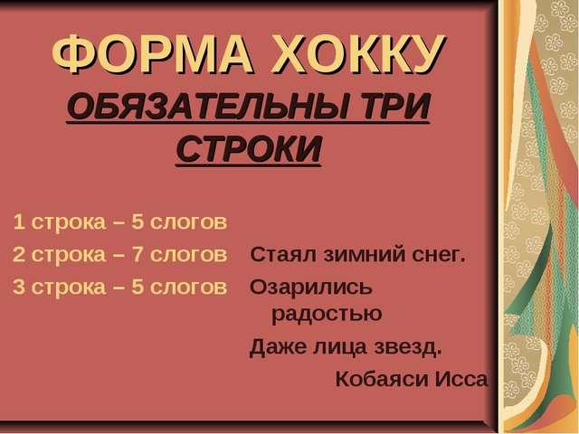 ФОРМА ХОККУ ОБЯЗАТЕЛЬНЫ ТРИ СТРОКИ 1 строка – 5 слогов 2 строка – 7 слогов 3...