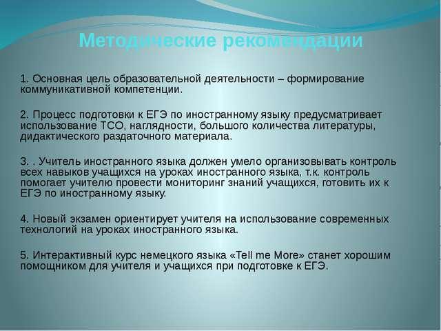 Методические рекомендации 1. Основная цель образовательной деятельности – фор...