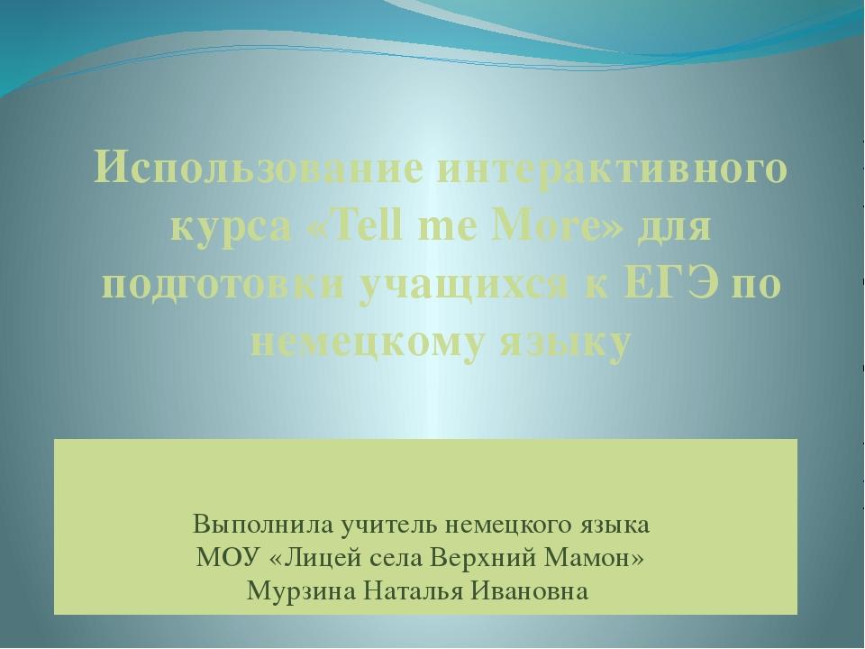 Использование интерактивного курса «Tell me More» для подготовки учащихся к Е...