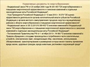 Нормативные документы по энергосбережению: - Федеральный закон РФ от 23 ноябр