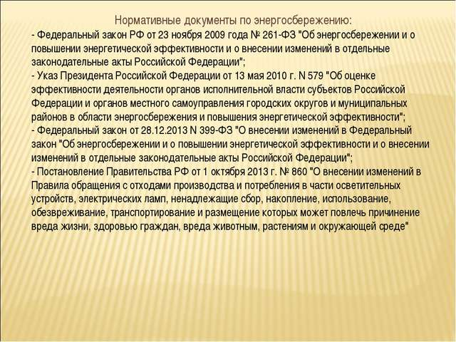 Нормативные документы по энергосбережению: - Федеральный закон РФ от 23 ноябр...