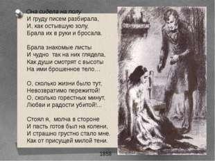 «Последняя роковая любовь поэта» Елена Денисьева 1826-1864 Елена Денисьева –