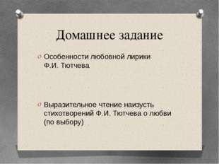 """Любовь """"Самоубийство"""" """"Поединок роковой"""" """"Блаженство и безнадежность"""" """"Союз д"""