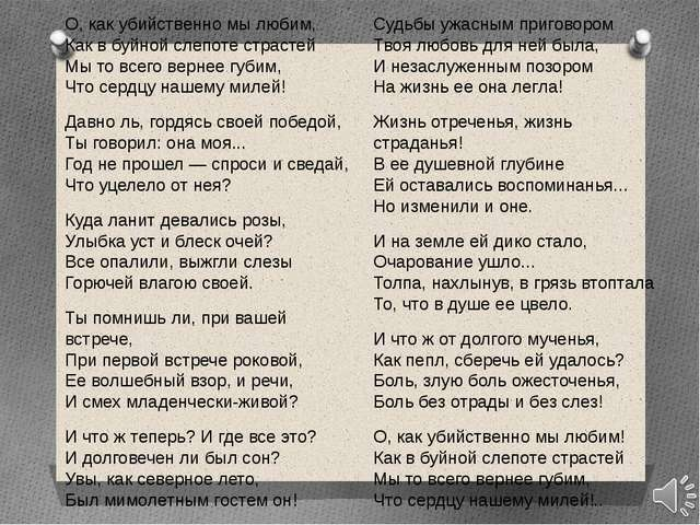 Стихотворение посвящено воспоминаниям о последних часах жизни Денисьевой Весь...