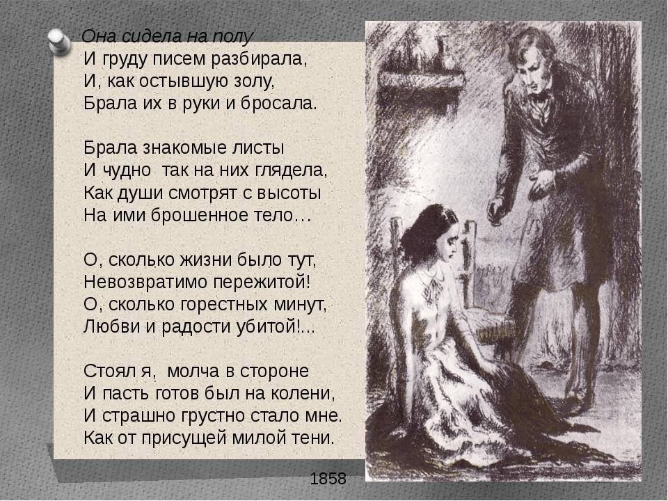 «Последняя роковая любовь поэта» Елена Денисьева 1826-1864 Елена Денисьева –...