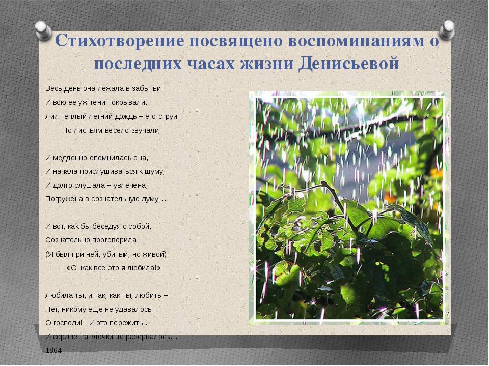 Домашнее задание Особенности любовной лирики Ф.И. Тютчева Выразительное чтени...
