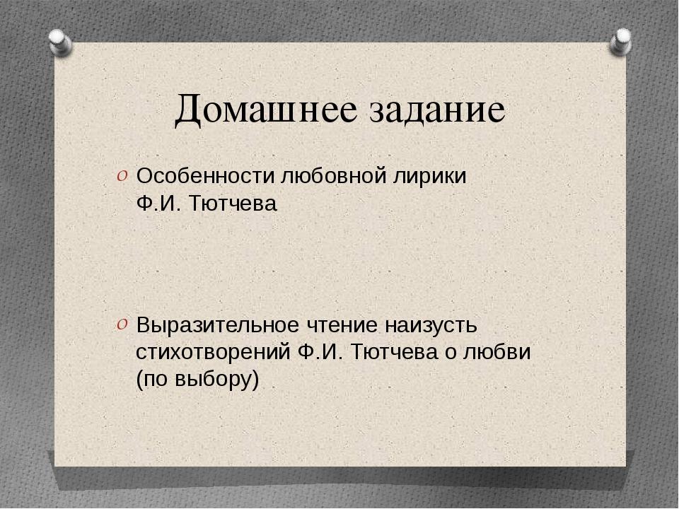 """Любовь """"Самоубийство"""" """"Поединок роковой"""" """"Блаженство и безнадежность"""" """"Союз д..."""