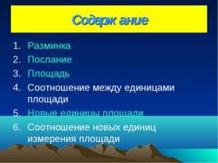 Содержание Разминка Послание Площадь Соотношение между единицами площади Новы