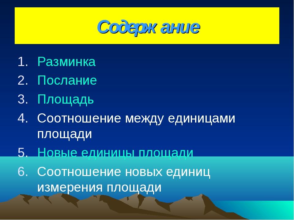 Содержание Разминка Послание Площадь Соотношение между единицами площади Новы...