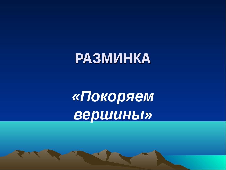 РАЗМИНКА «Покоряем вершины»