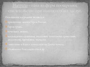 Основными наградами являются: присвоение звания Героя России, Героя труда, по