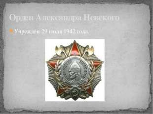 Учреждён 29 июля 1942 года. Орден Александра Невского