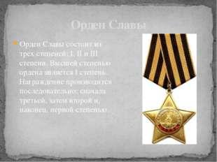Орден Славы состоит из трёх степеней: I, II и III степени. Высшей степенью ор