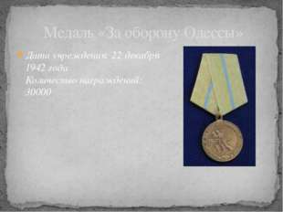 Дата учреждения: 22декабря 1942 года Количество награждений: 30000  Медаль