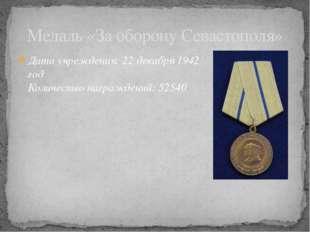 Медаль «За оборону Севастополя» Дата учреждения: 22декабря 1942 год Количе