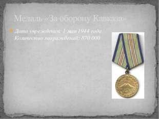 Дата учреждения: 1мая1944 года Количество награждений: 870000  Медаль «За