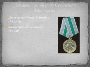Дата учреждения: 5декабря 1944 года Количество награждений: 353240  Медаль
