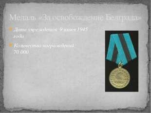 Дата учреждения: 9июня 1945 года Количество награждений: 70000 Медаль «За о