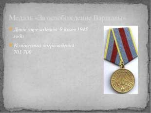 Дата учреждения: 9июня 1945 года Количество награждений: 701700 Медаль «За