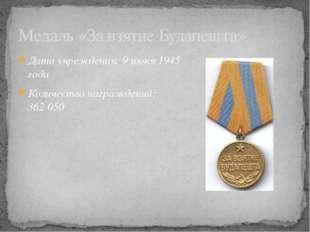 Дата учреждения: 9июня 1945 года Количество награждений: 362050 Медаль «За