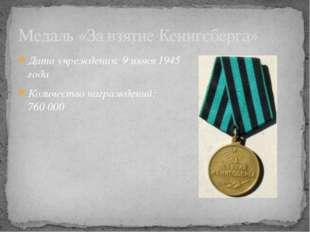 Дата учреждения: 9июня 1945 года Количество награждений: 760000 Медаль «За