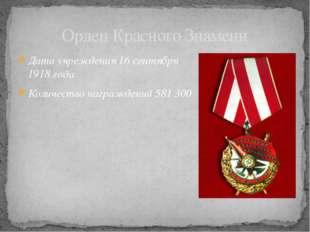 Дата учреждения 16сентября 1918 года Количество награждений 581300 Орден Кр