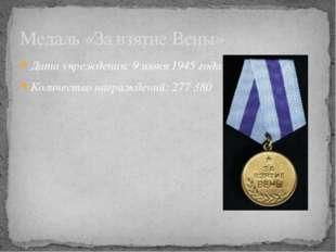 Дата учреждения: 9июня 1945 года Количество награждений: 277380 Медаль «За