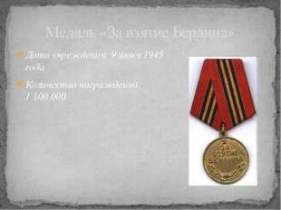 Дата учреждения: 9июня 1945 года Количество награждений: 1100000 Медаль «З