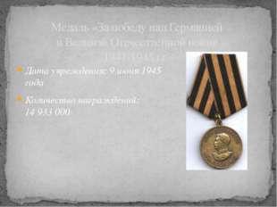 Дата учреждения: 9июня 1945 года Количество награждений: 14933000 Медаль «