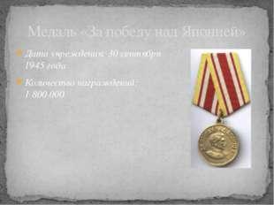 Дата учреждения: 30сентября 1945 года Количество награждений: 1800000 Меда